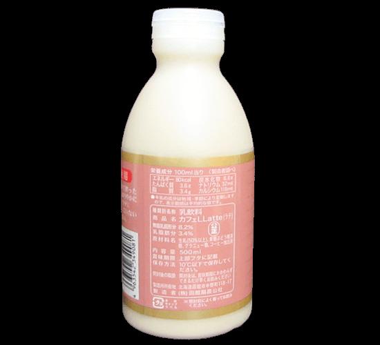 函館牛乳-カフェLLatte(ラテ)の写真3