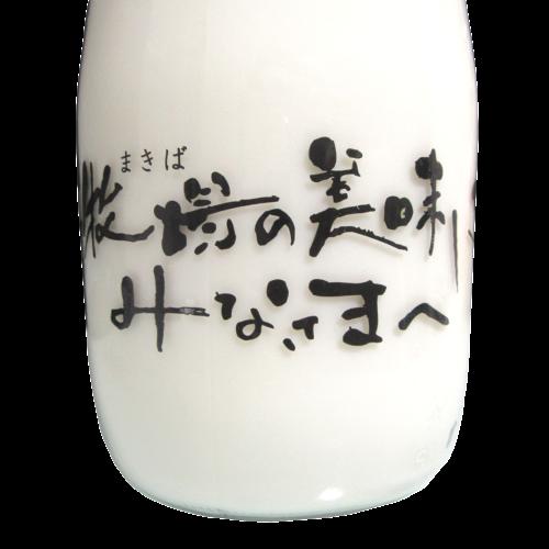 函館牛乳-牧場の美味しさみなさまへの写真3