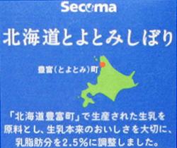 北海道とよとみしぼり(セイコーマート)_裏面4