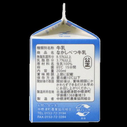 北海道なかしべつ牛乳の写真3
