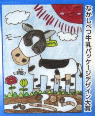 北海道なかしべつ牛乳の写真4