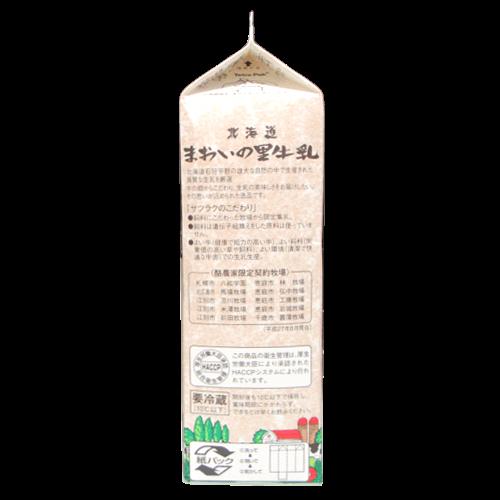 北海道まおいの里牛乳の写真2