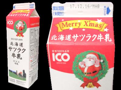 北海道サツラク牛乳_クリスマス仕様