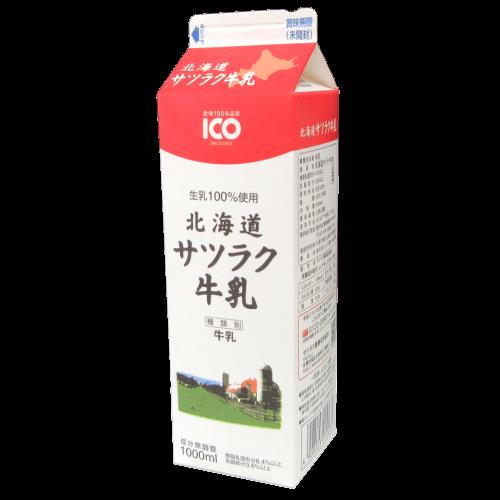 北海道サツラク牛乳の拡大画像