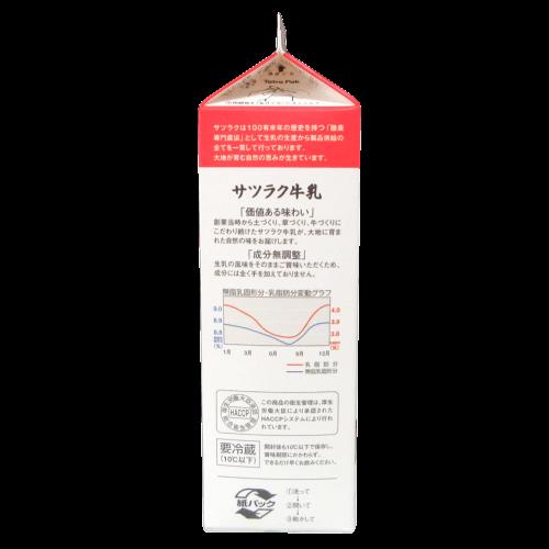 北海道サツラク牛乳の写真3