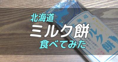 北海道ミルク餅_01