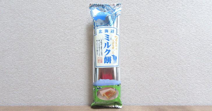 北海道ミルク餅_正面