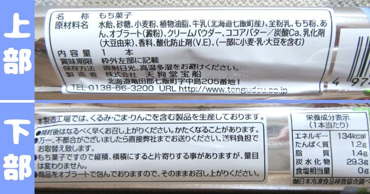 北海道ミルク餅_裏面
