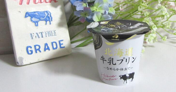北海道乳業-北海道牛乳プリン食べてみた_002