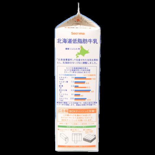 北海道低脂肪牛乳(セイコーマート)の写真2