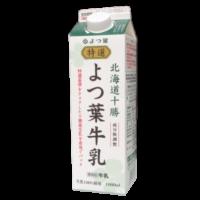 北海道十勝-特選よつ葉牛乳1000ml_正面