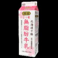 北海道十勝-特選無脂肪牛乳_正面