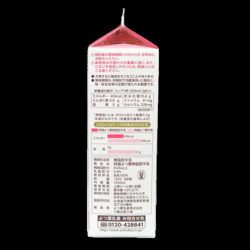 北海道十勝-特選無脂肪牛乳の写真3