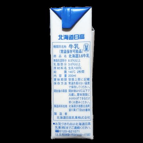 北海道日高北海道3.6牛乳の写真2