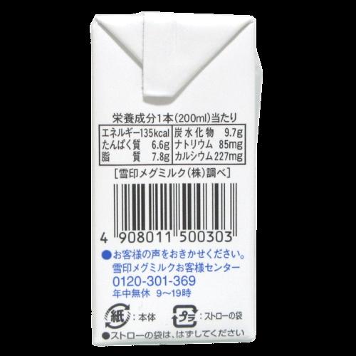 北海道牛乳(雪印メグミルク)の写真4