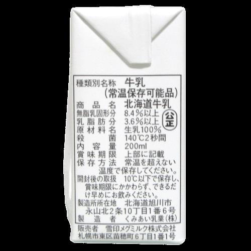 北海道牛乳(雪印メグミルク)の写真3