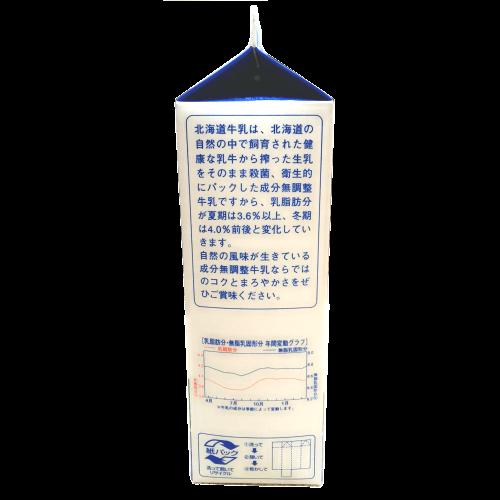 北海道保証牛乳 北海道牛乳の写真3