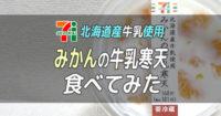 北海道産牛乳使用セブン&アイ牛乳寒天_01