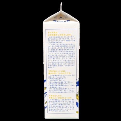 北海道赤井川村-山中牛乳(紙パック)の写真2