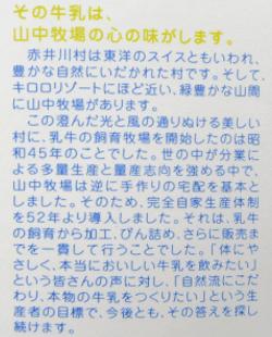 北海道赤井川村-山中牛乳(紙パック)_裏面4
