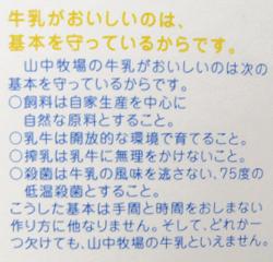 北海道赤井川村-山中牛乳(紙パック)_裏面5