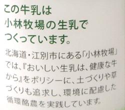 北海道-小林牧場物語さわやか牛乳_ポリシー