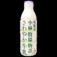 北海道-小林牧場物語さわやか牛乳_正面