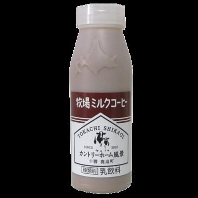 十勝鹿追町-牧場ミルクコーヒー(カントリーホーム風景)_正面