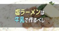 塩ラーメンを牛乳で作る_01