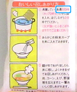 塩ラーメンを牛乳で作る_03