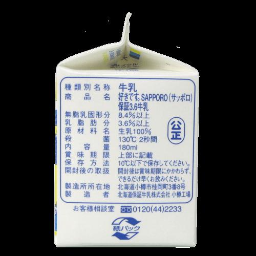 好きです。SAPPORO(サッポロ)保証3.6牛乳の写真2
