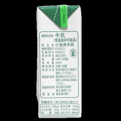 小岩井牛乳の写真4