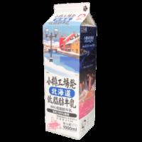 小樽工場発北海道低脂肪牛乳_正面