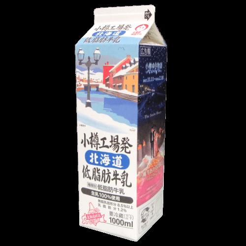 小樽工場発北海道低脂肪牛乳の拡大画像