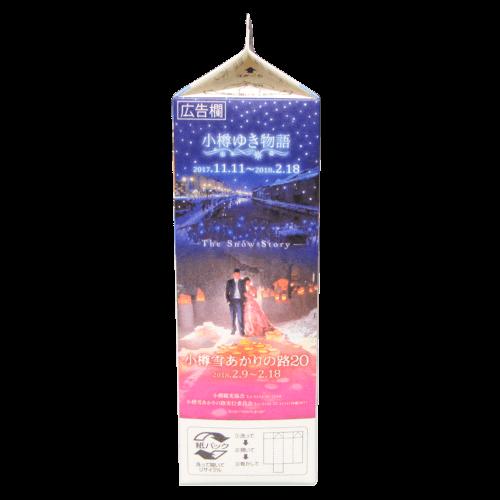 小樽工場発北海道低脂肪牛乳の写真2