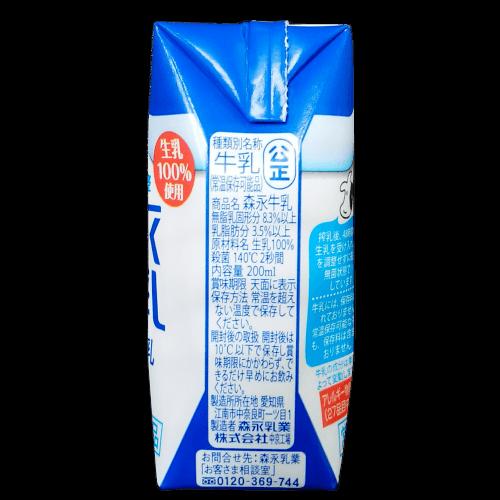 成分無調整-森永牛乳の写真4