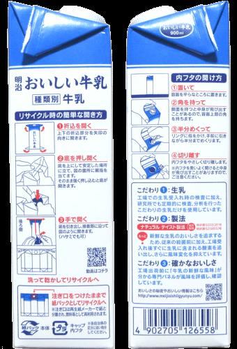 明治おいしい牛乳_開け方01