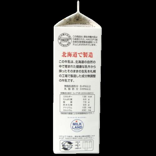札幌工場発-北海道牛乳の写真2