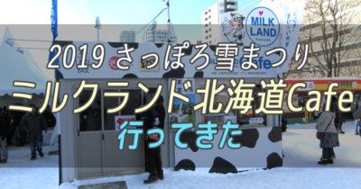 札幌雪まつり_2019_001