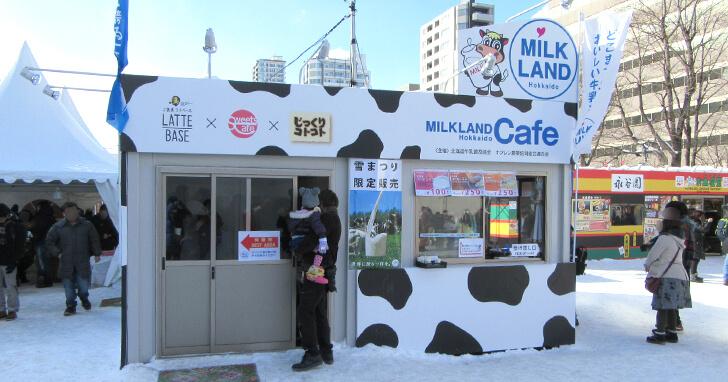 ミルクランドcafe_001