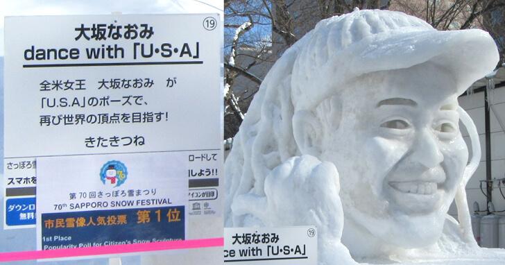 札幌雪まつり_2019_015