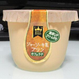 ジャージー牛乳ぷりんカフェラテ_01