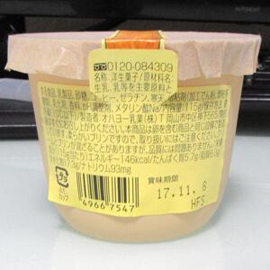 ジャージー牛乳ぷりんカフェラテ_02