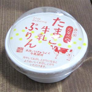 森の国たなべのたまご牛乳ぷりん_01
