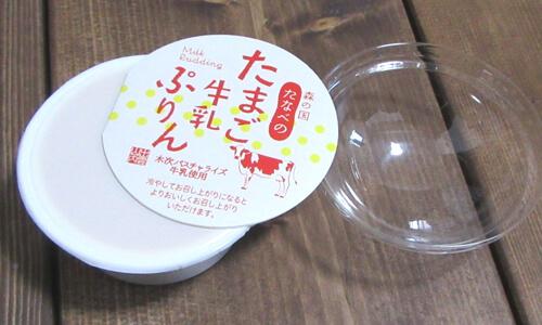 森の国たなべのたまご牛乳ぷりん_03