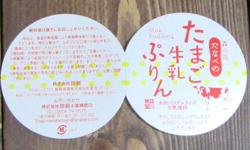 森の国たなべのたまご牛乳ぷりん_04