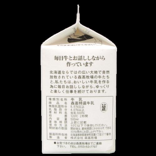 森高特選牛乳の写真3
