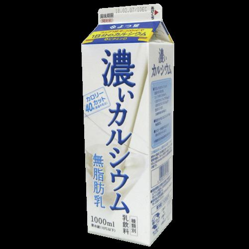 よつ葉-濃いカルシウム無脂肪乳の拡大画像
