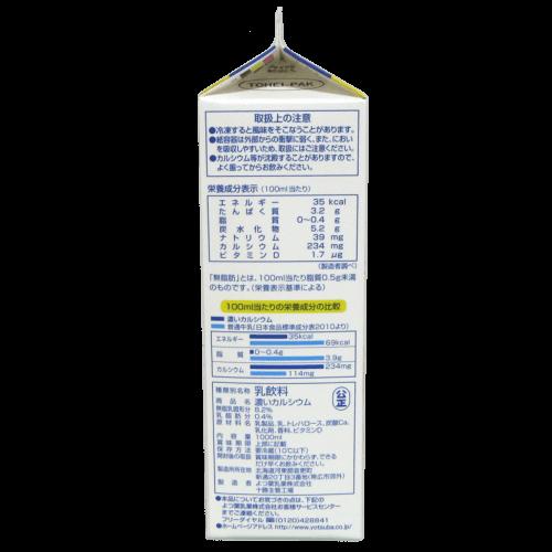 よつ葉-濃いカルシウム無脂肪乳の写真3