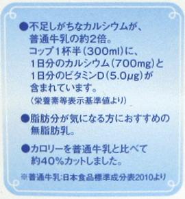 濃いカルシウム-無脂肪乳_裏面3